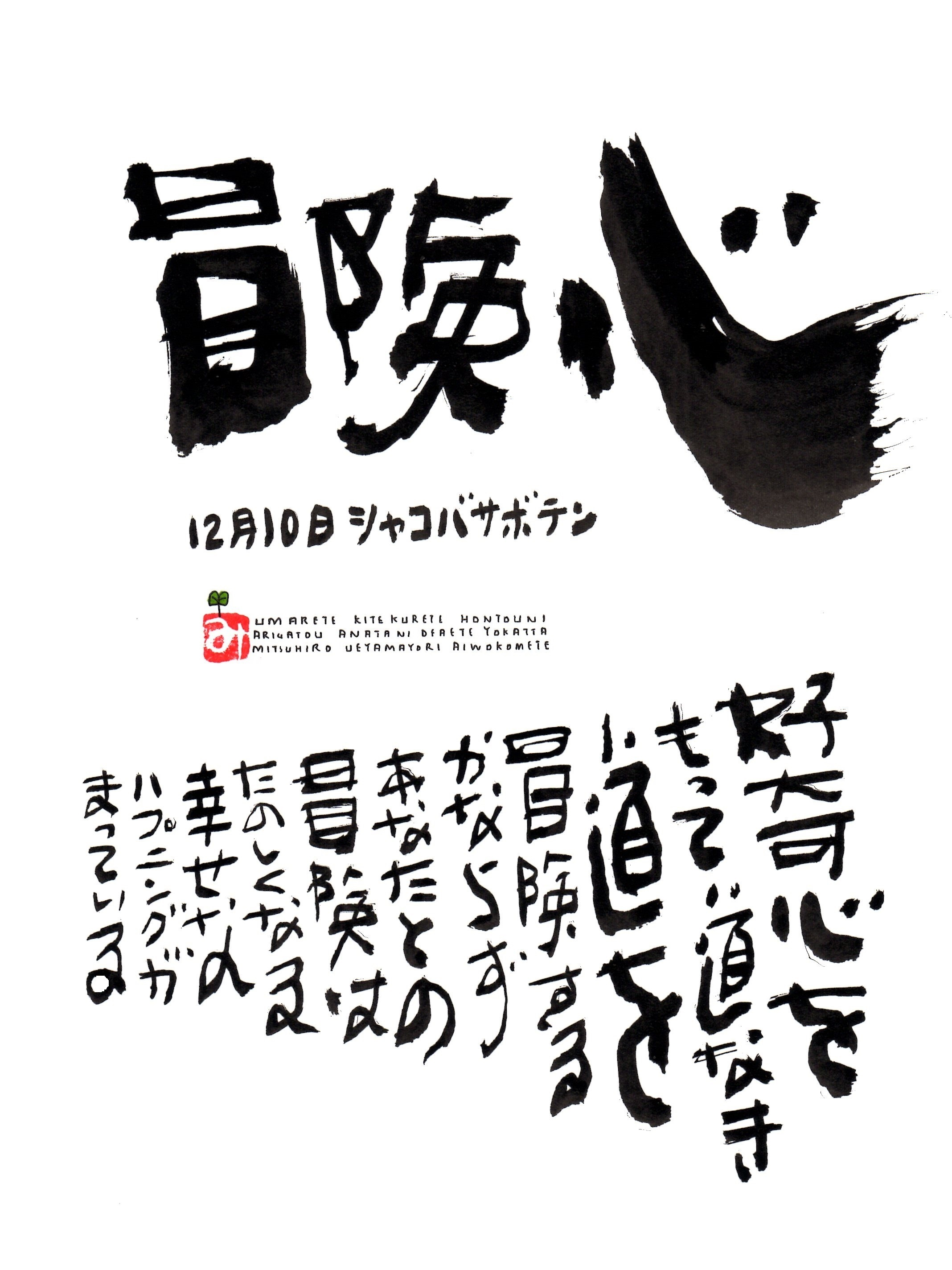 12月10日 誕生日ポストカード【冒険心】Adventure