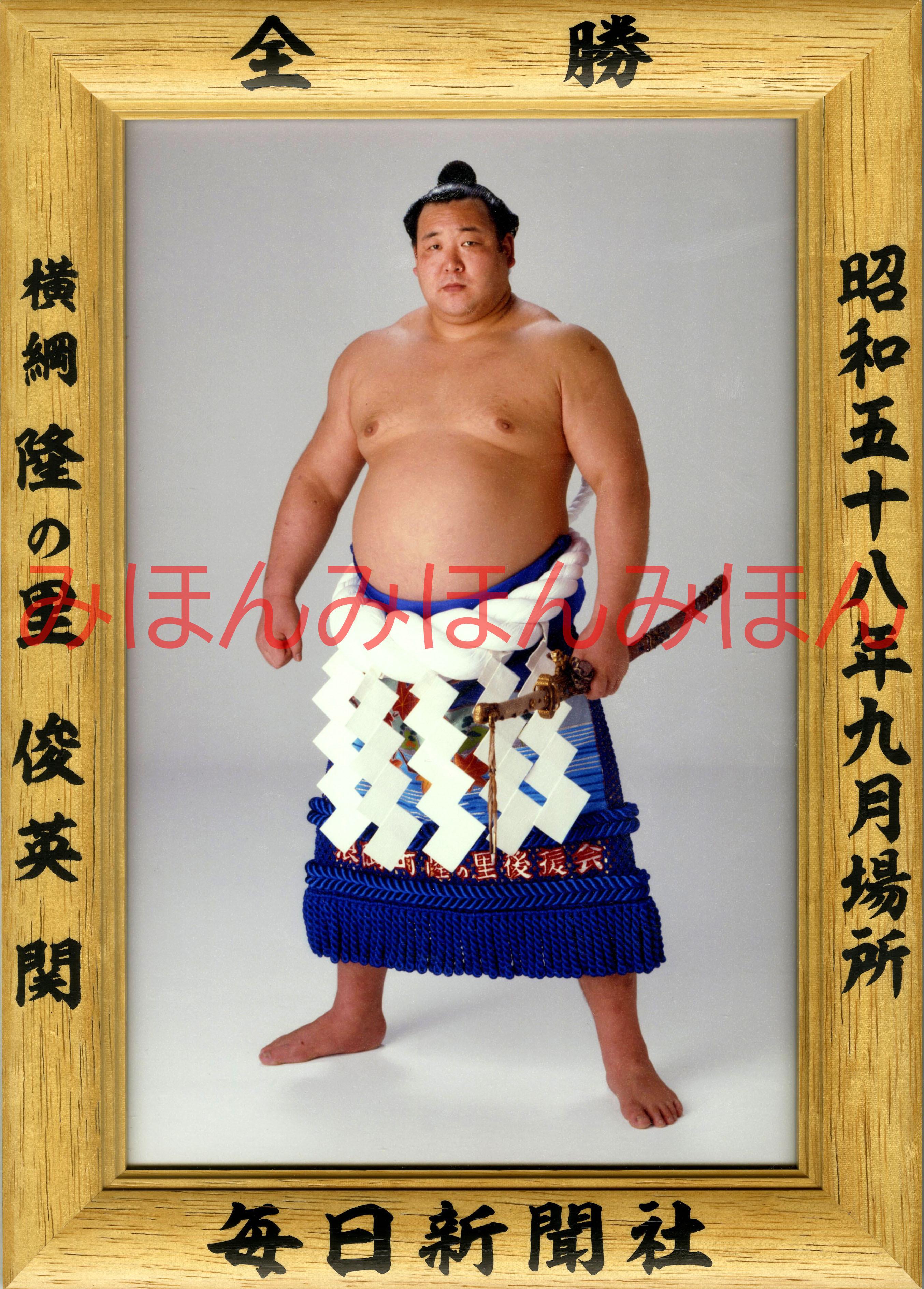 昭和58年9月場所全勝 横綱 隆の里俊英関(3回目の優勝)