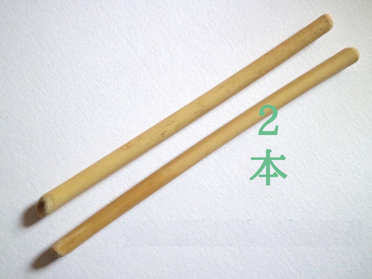 子供竹ストロー15cm_両丸・レ先(2本セット)