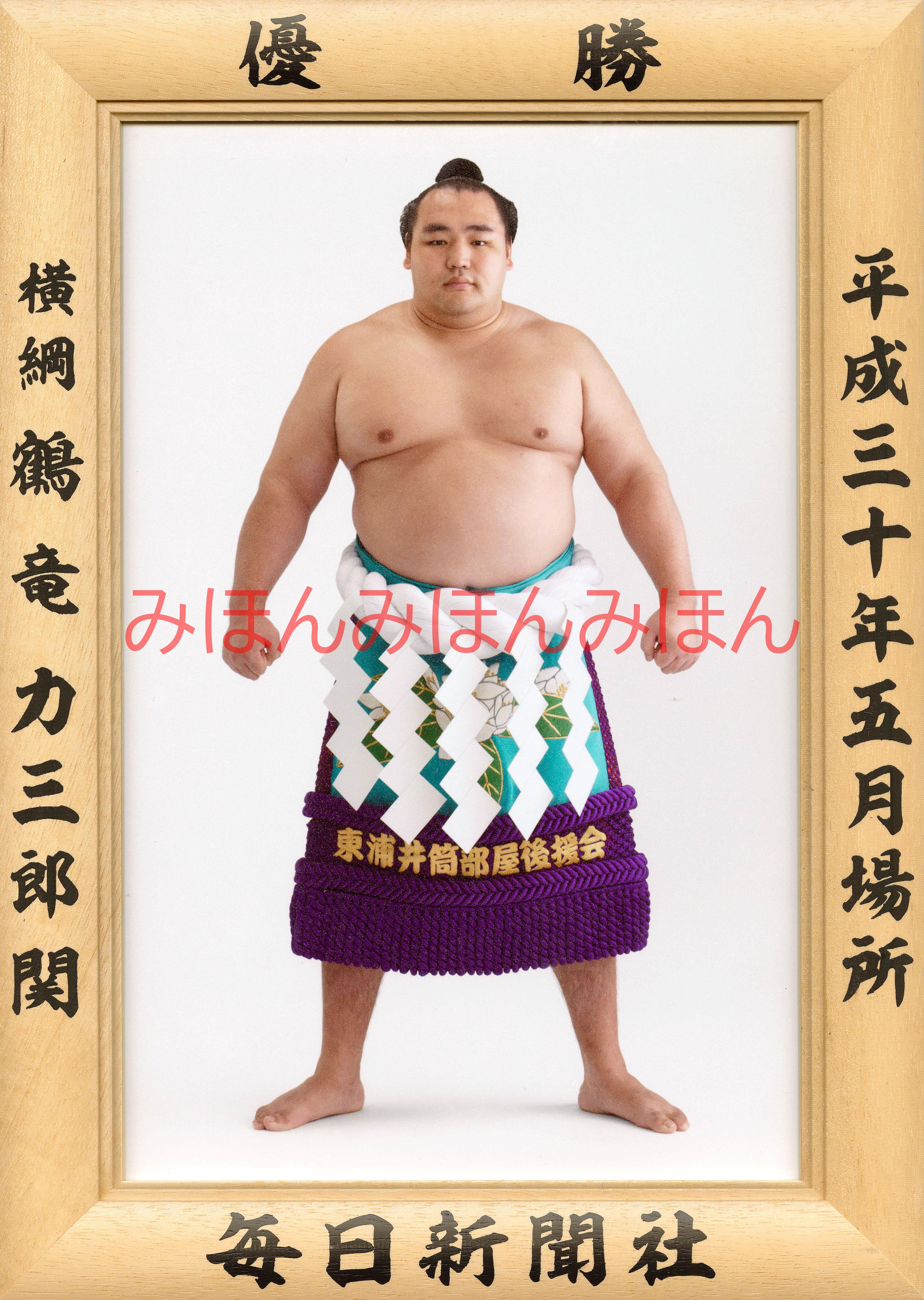 平成30年5月場所優勝 横綱 鶴竜力三郎関(5回目の優勝)