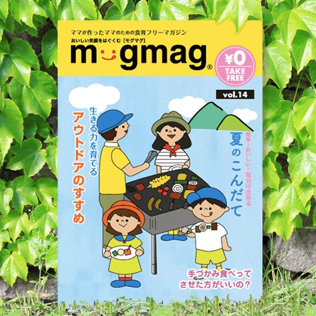 mogmag(モグマグ)14号【2018夏号】特集「生きる力を育てる〜アウトドアのすすめ」