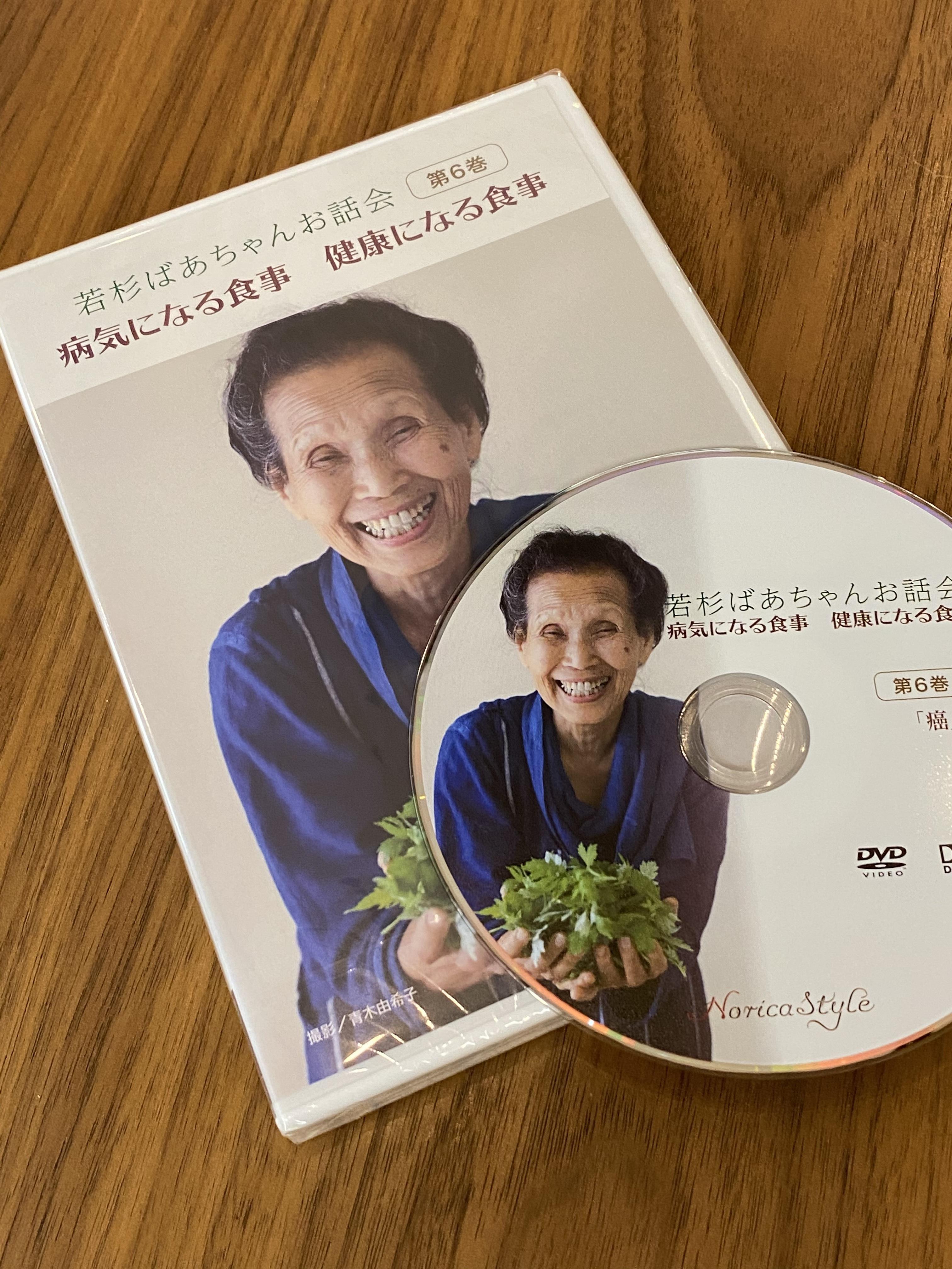 若杉ばあちゃんお話会DVD                 「病気になる食事・健康になる食事」第6巻(最終巻)