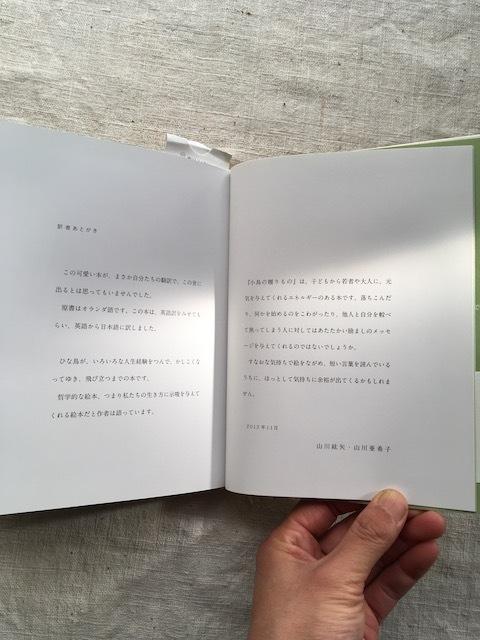 『小鳥の贈り物』ビルッコ・ヴァイニーオ著 - 画像2
