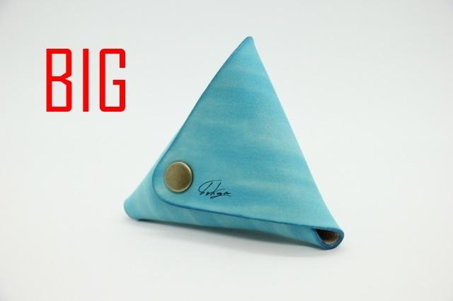 美しい三角コインケース(空) 大サイズ