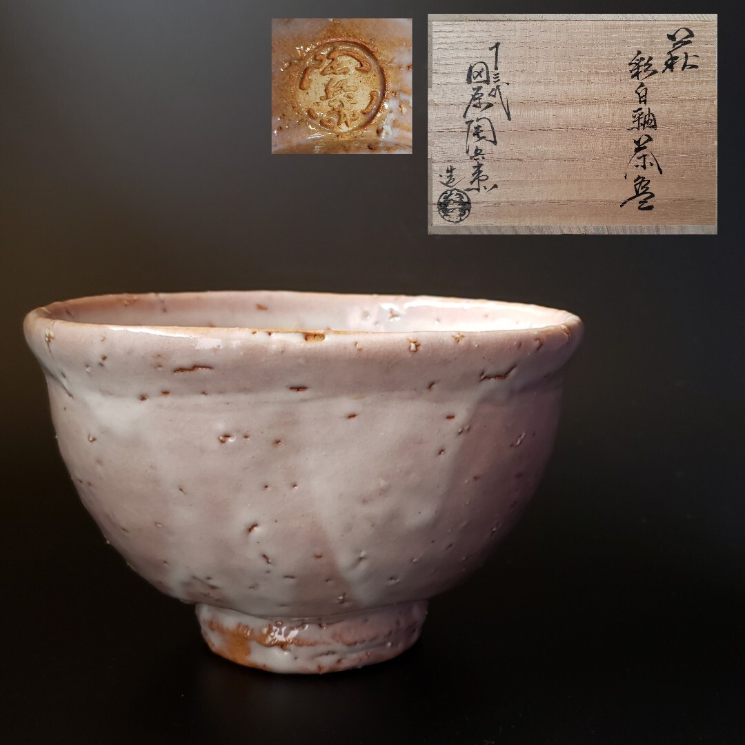 茶道具 萩焼 彩白釉 茶碗 13代 田原陶兵衛 共箱 陶芸 状態良好 出物