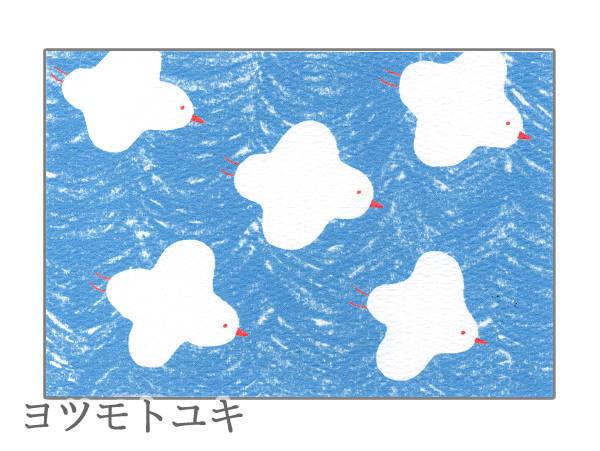 ポストカード - 海の上(千鳥) - ヨツモトユキ