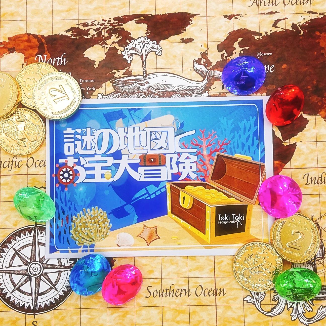 謎の地図とお宝大冒険