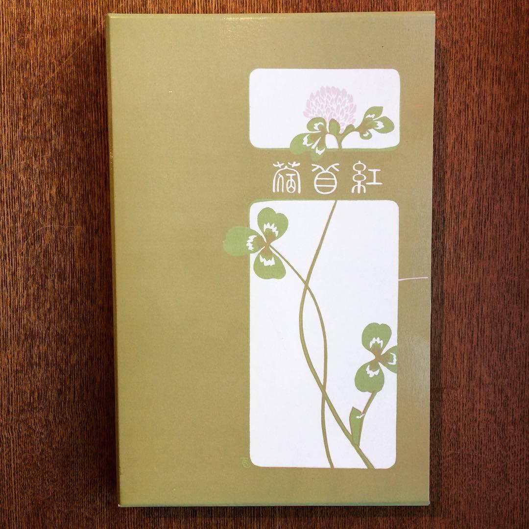 石川啄木参加の文芸同人誌「紅苴蓿 復刻版 全7冊(創刊号~第7号)」 - 画像1