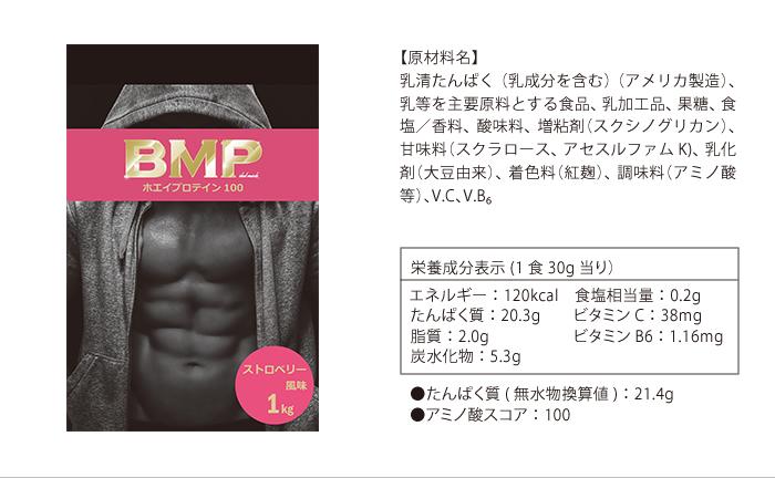 BMPプロテイン ストロベリー風味 1kg