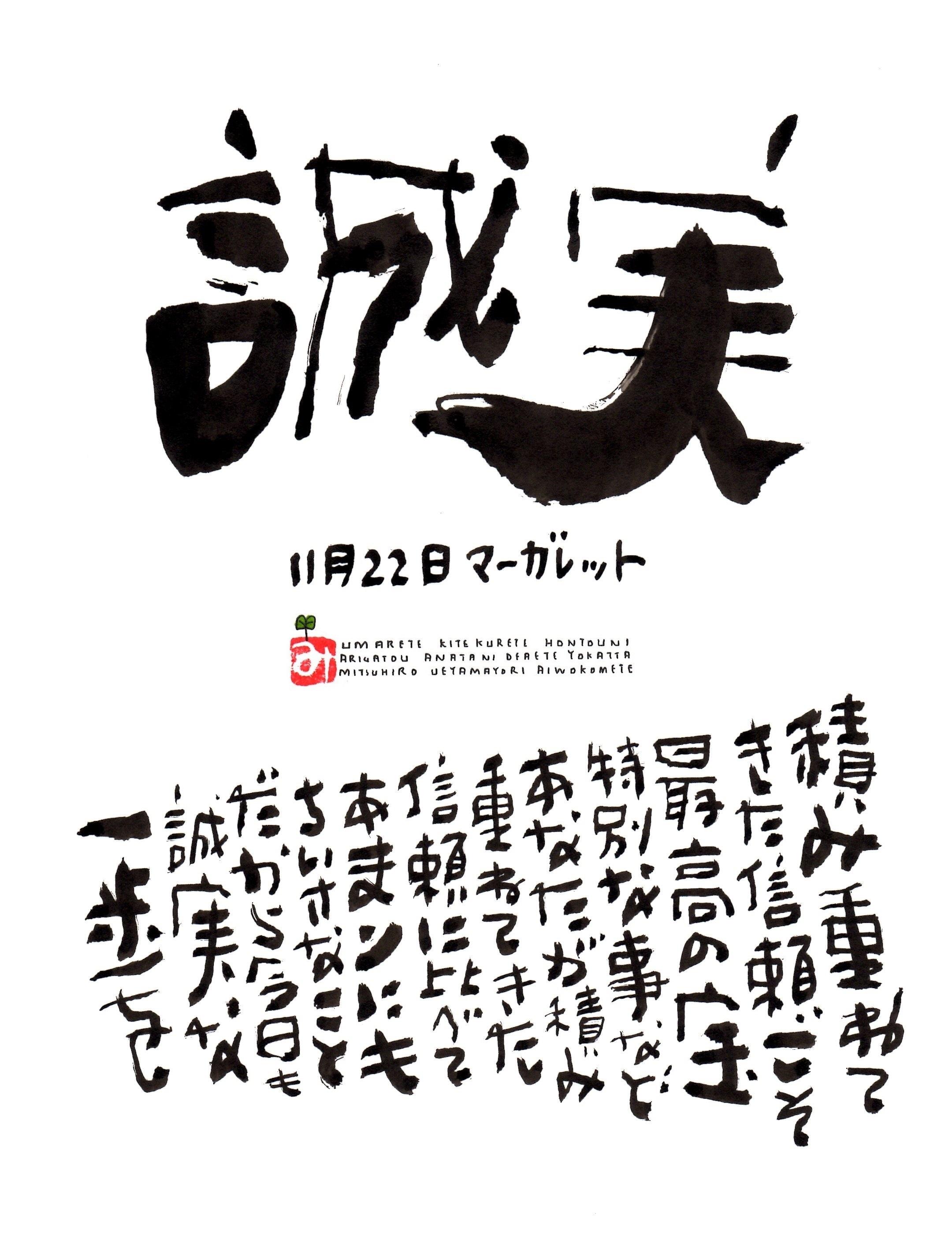 11月22日 誕生日ポストカード【誠実】Sincerity