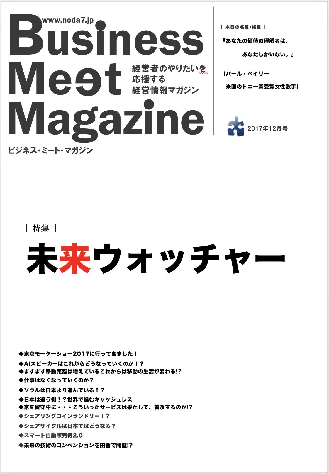 【雑誌】BMM2017年12月「未来ウォッチャー」