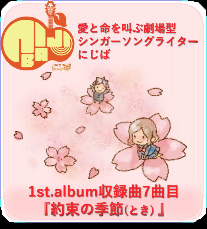 『約束の季節(とき) 』人間って素晴らしくてさ~full album~7曲目 音源のみ(.mp3)【にじば1st.album収録曲】