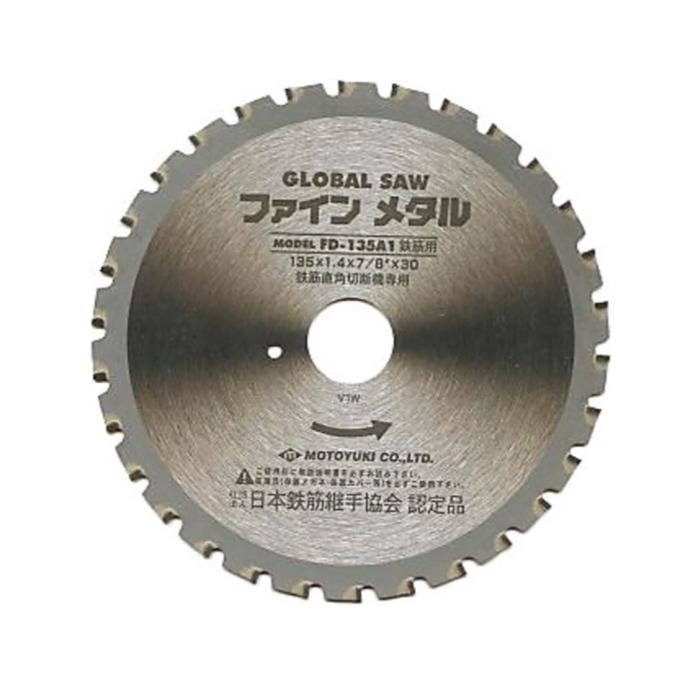 グローバルソー 鉄筋用 チップソー FD-135S (5枚入り)