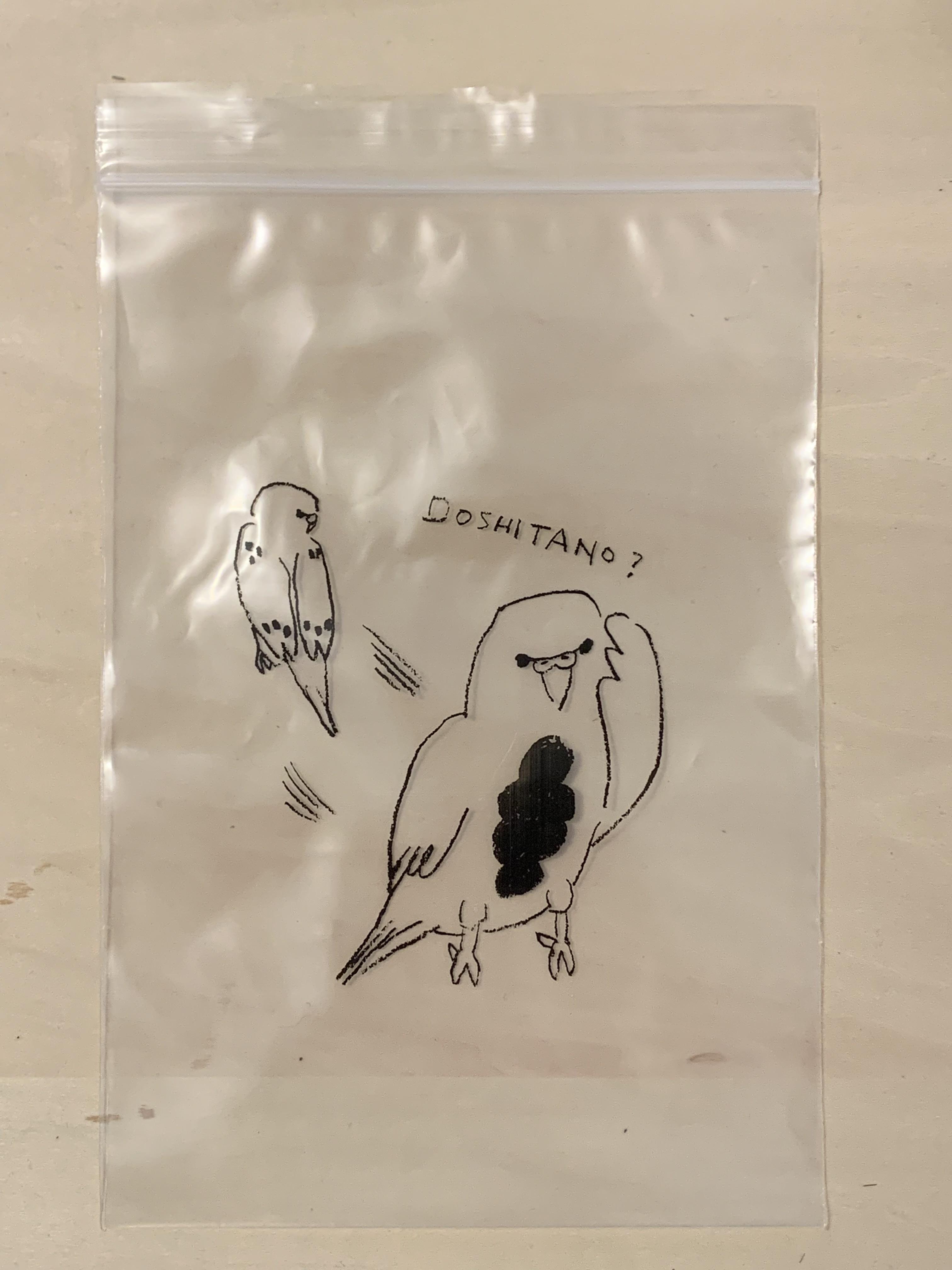 トリコの部屋 ZIPPER BAG 10枚入り