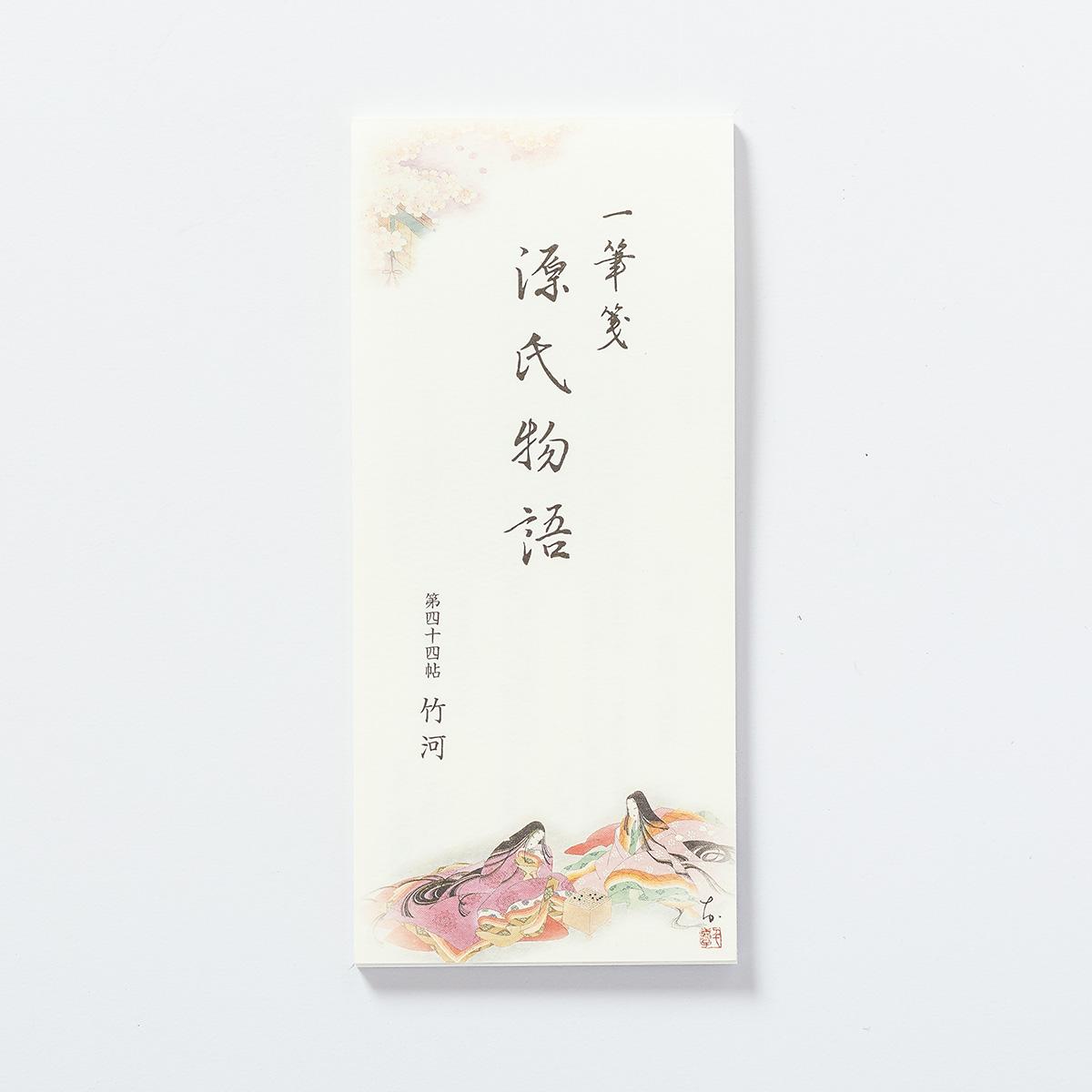 源氏物語一筆箋 第44帖「竹河」