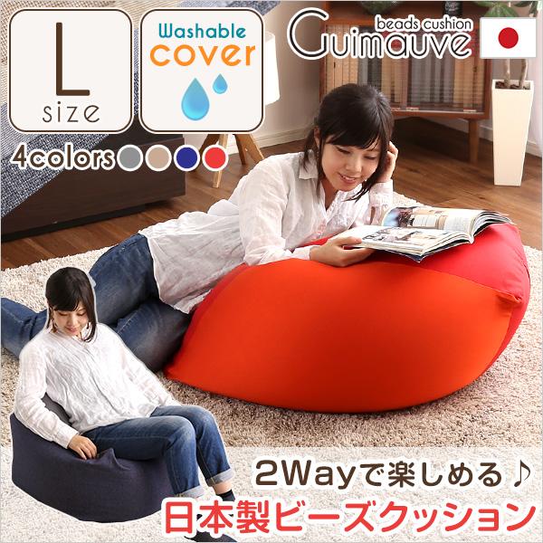 ジャンボなキューブ型ビーズクッション・日本製(Lサイズ)カバーがお家で洗えます | Guimauve-ギモーブ-|一人暮らし用のソファやテーブルが見つかるインテリア専門店KOZ|《SH-07-GMV-L》