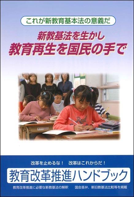 新教育基本法を生かし教育再生を国民の手で