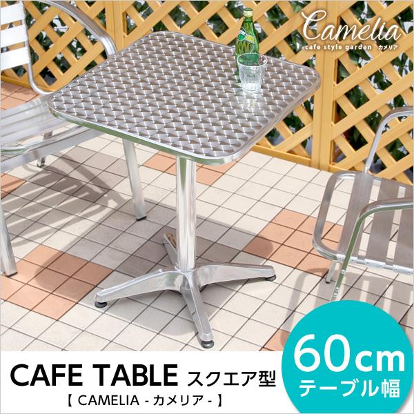 ガーデンアルミテーブル【カメリア -CAMELIA-】(ガーデン 四角 テーブル 60幅)|一人暮らし用のソファやテーブルが見つかるインテリア専門店KOZ|《SH-05-65038》