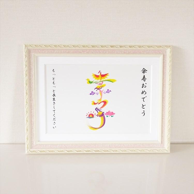 傘寿のお祝い(額付き)