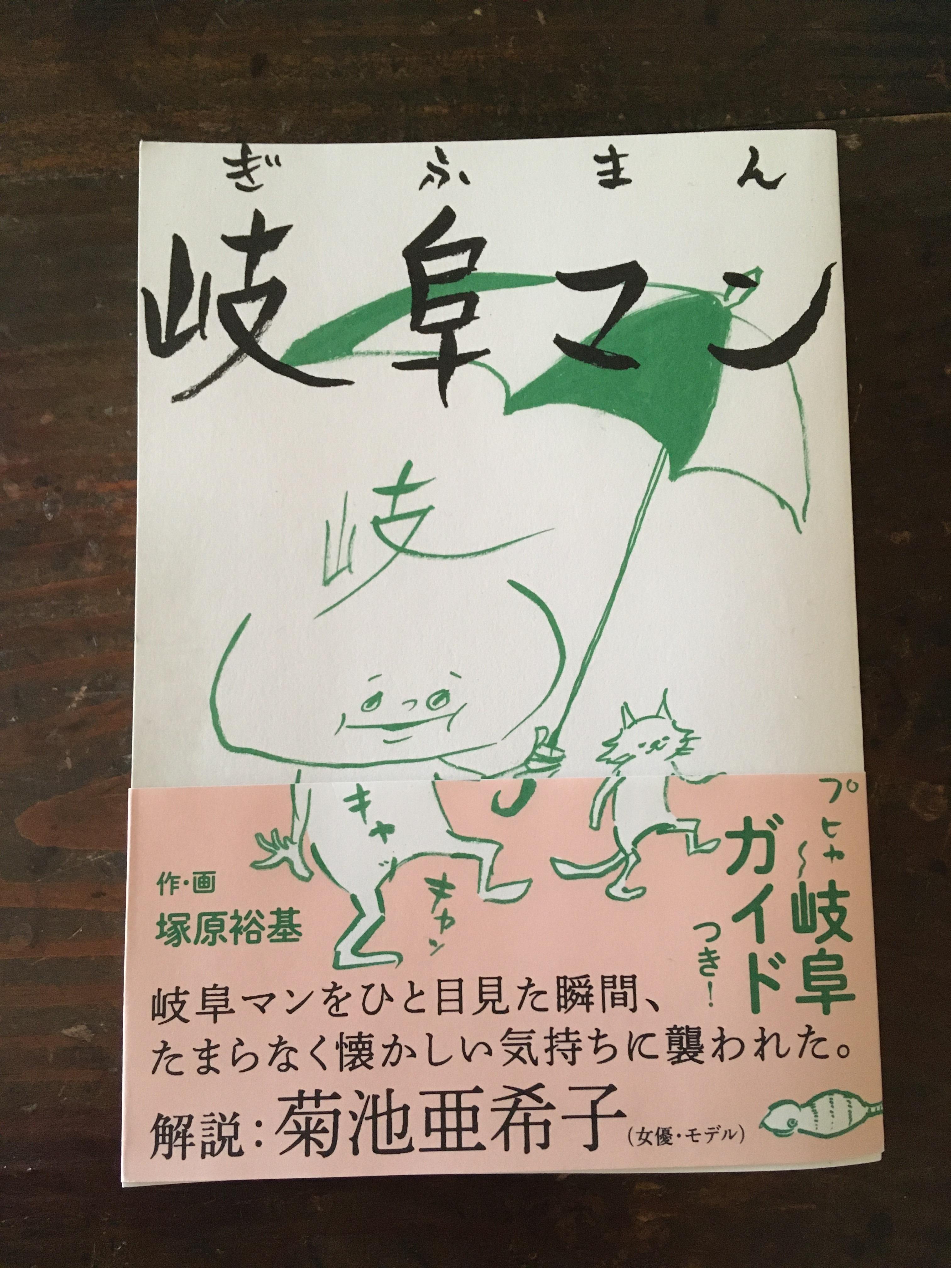 岐阜マン - 画像1