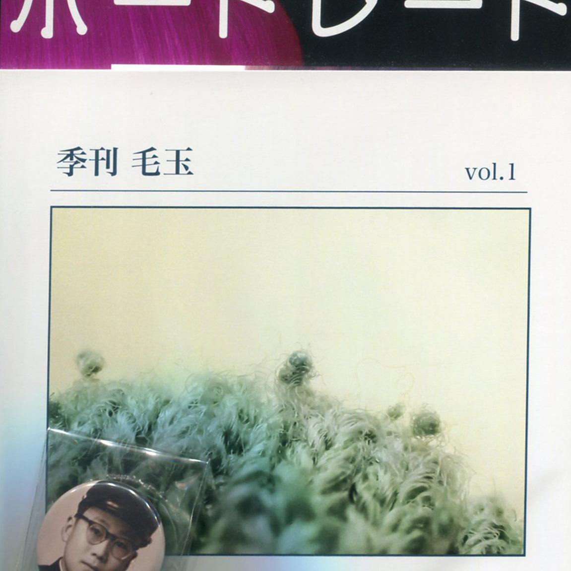 円井テトラ / 写真集2点セット 「ポートレート・ポートレート」「季刊 毛玉 vol.1」