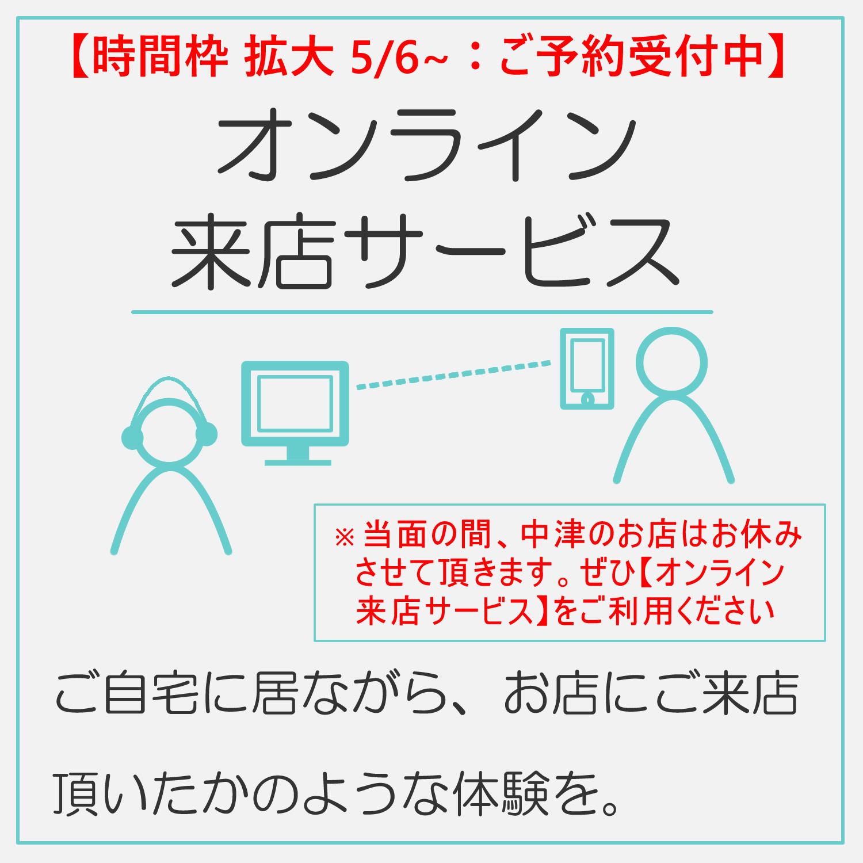 【時間枠拡大5/6~】オンライン来店サービス 予約受付中! (システム上SOLD OUT表示になっていますがサービスはご利用できます。)