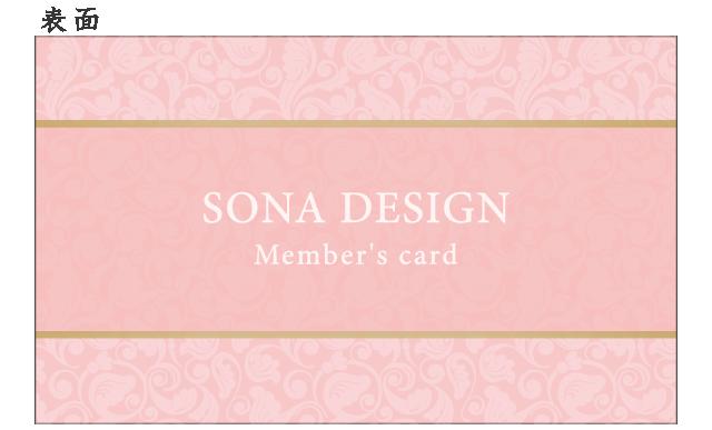 ご予約カード  上品なデザイン ピンク 100枚