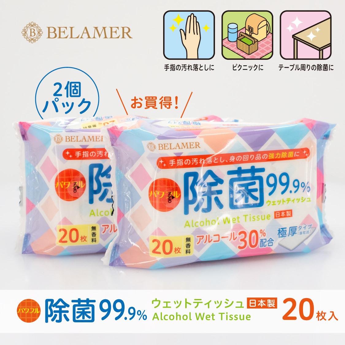 【真夏セール】ベラメル パワフルアルコール30%除菌 極厚おでかけウエットティッシュ(20枚2P)