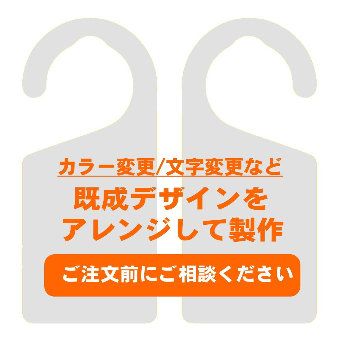 デザインアレンジドアプレート【要 事前問合せ】