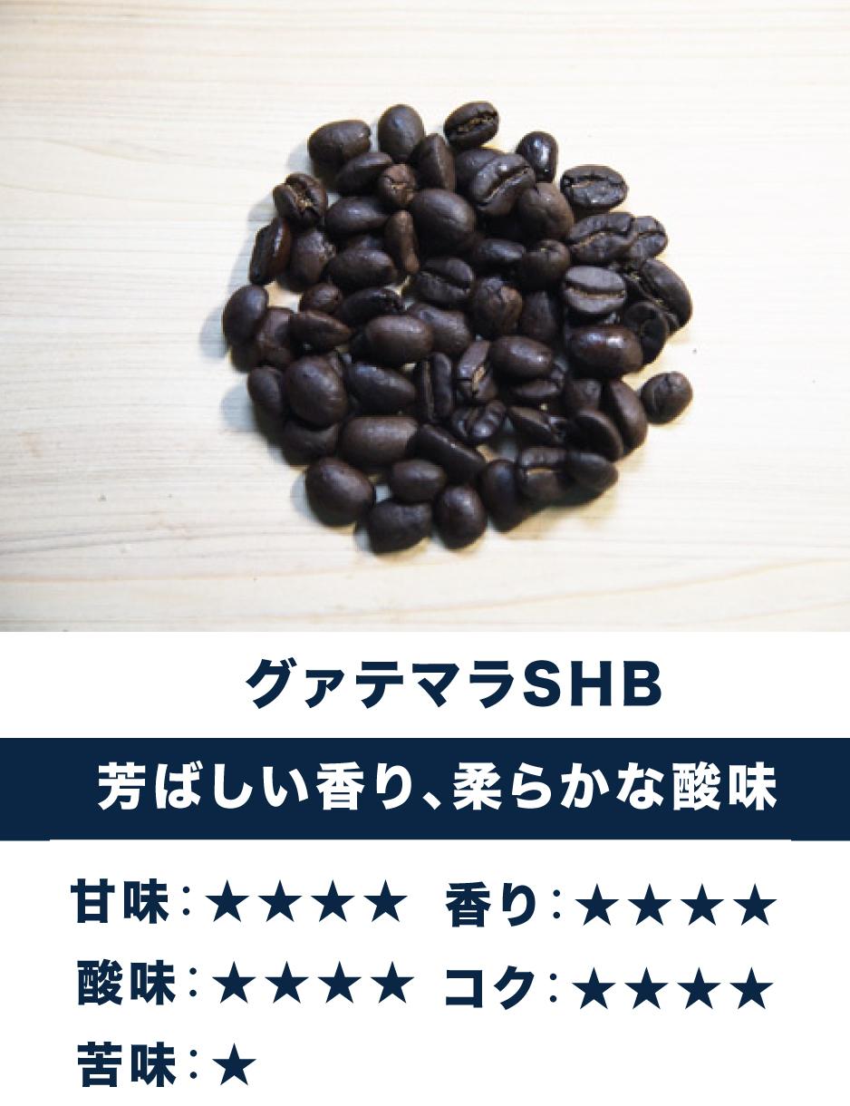 グァテマラSHB ☆甘み・香り系☆ 芳ばしい香り、柔らかな酸味