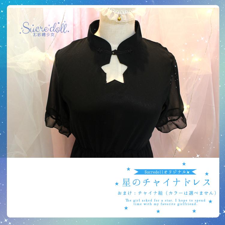 星のチャイナドレス black