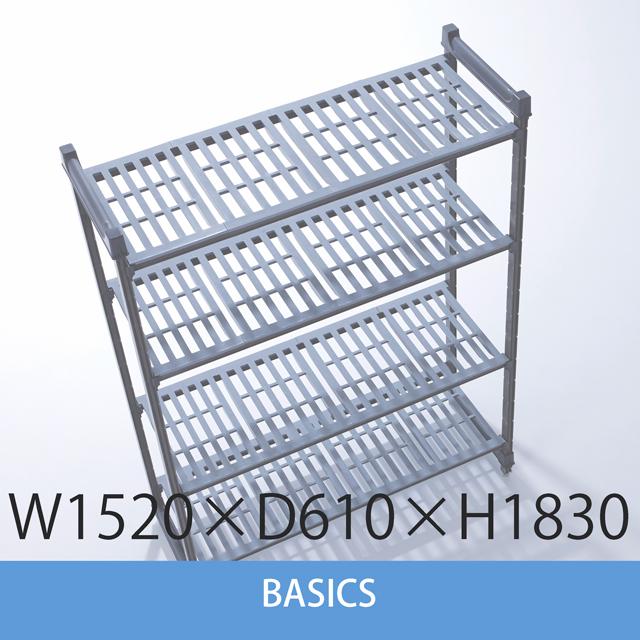 カムシェルビング ベーシックシリーズ W1520×D610×H1830
