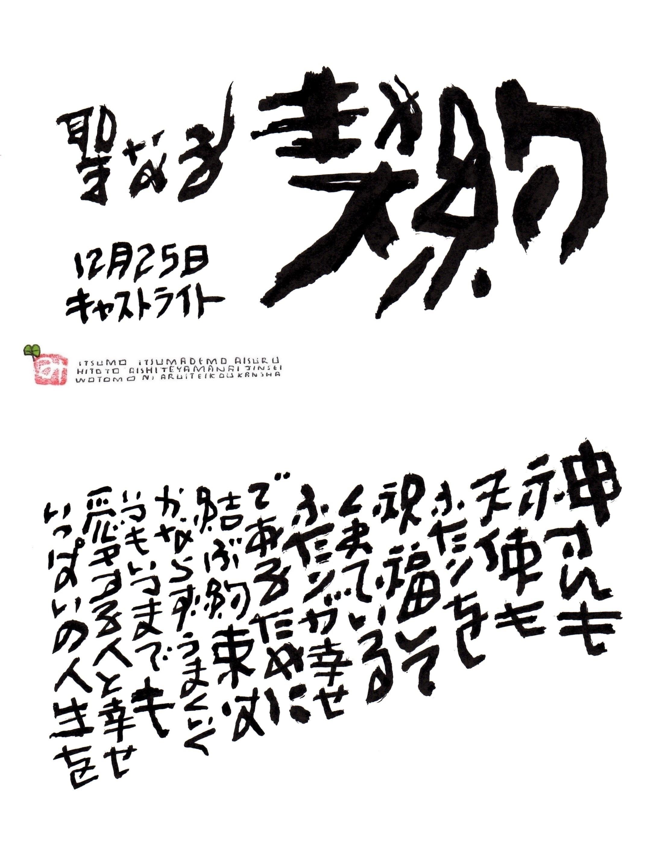 12月25日 結婚記念日ポストカード【聖なる契約】