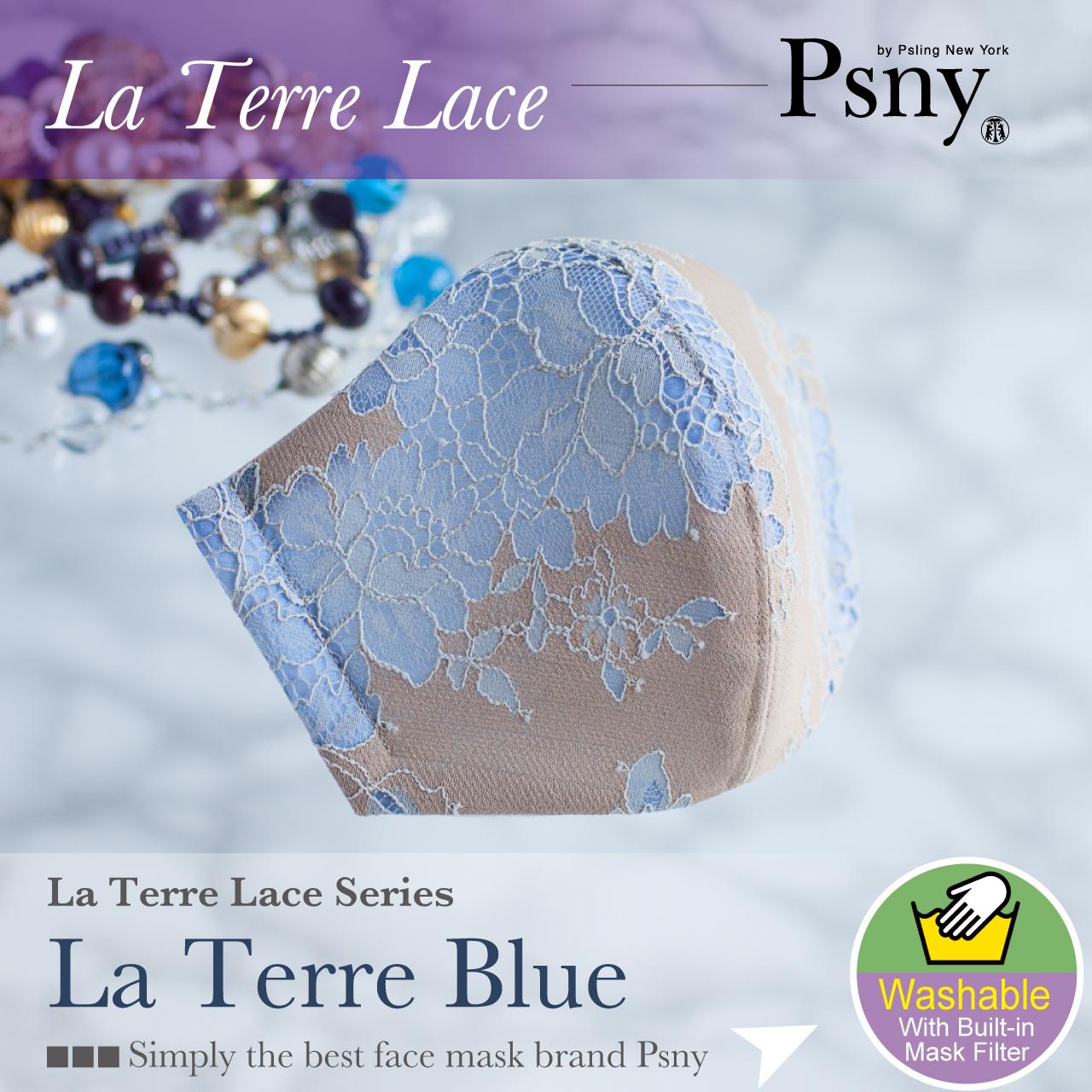 PSNY レース ラ・テール・シルク 花粉 黄砂 不織布フィルター入り 立体 美しい 大人用 エレガント マスク 送料無料 LT1
