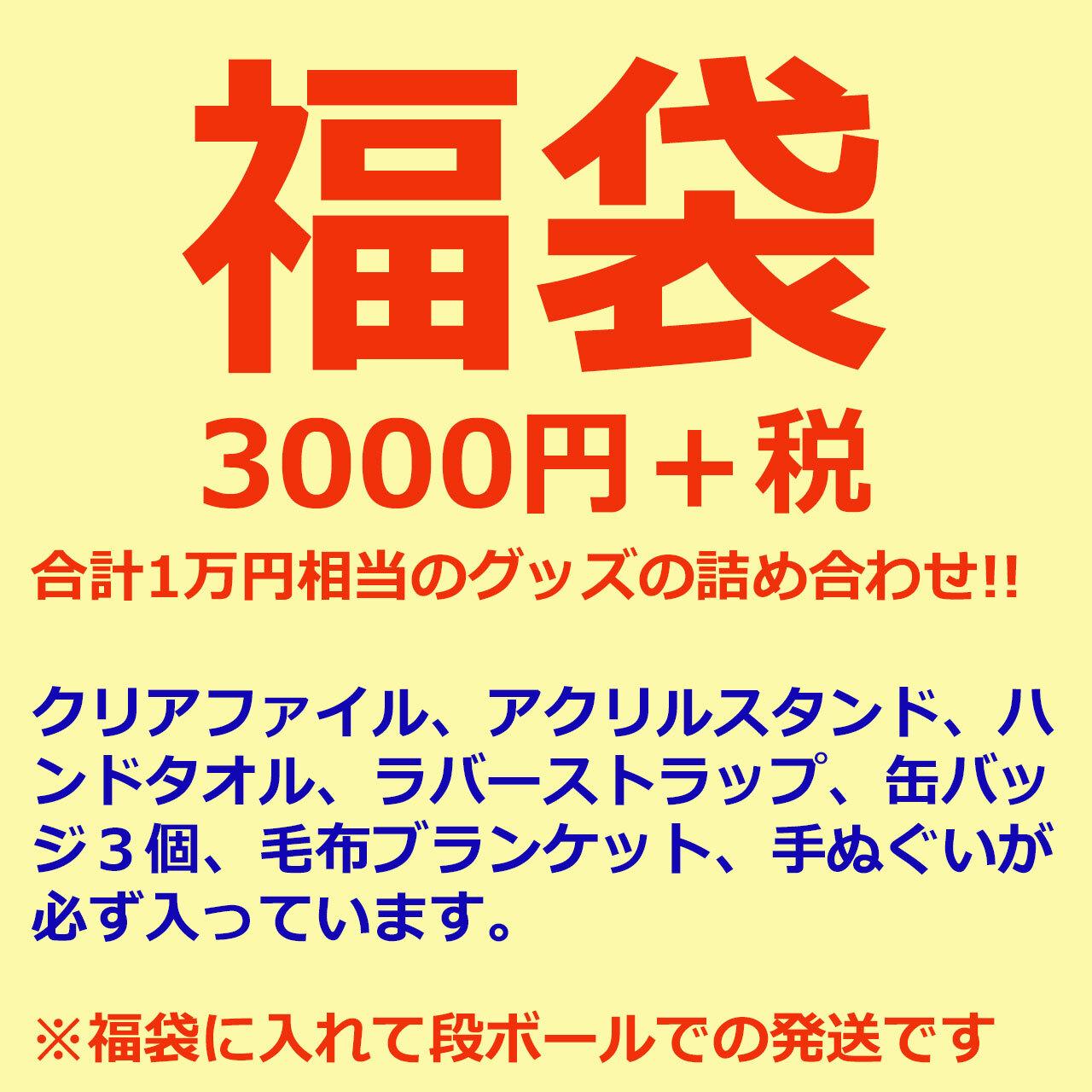 【3000円】アニメグッズ福袋 第二弾 男性向け