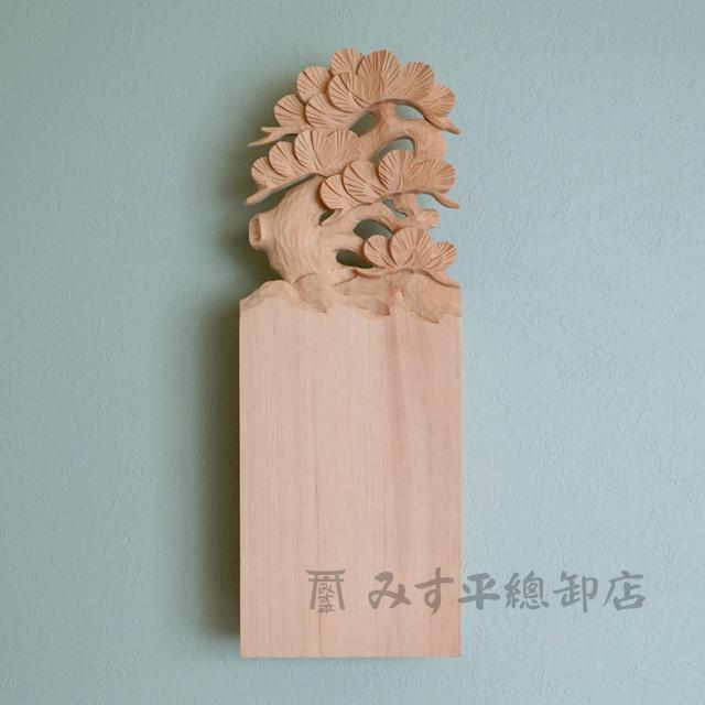 壁掛けお札入れ 手彫り〈松〉
