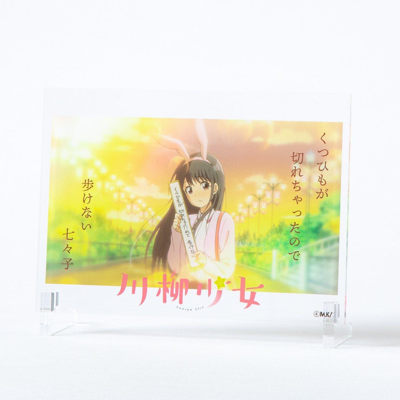 「川柳少女」川柳パネル【A6】-川柳2-