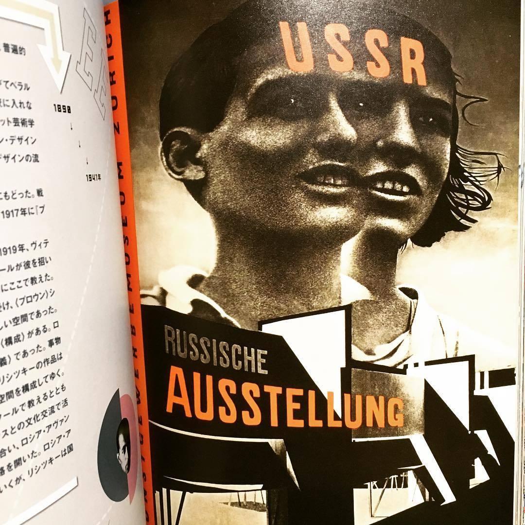 デザインの本「ロシア・アヴァンギャルドのデザイン 未来を夢見るアート」 - 画像2