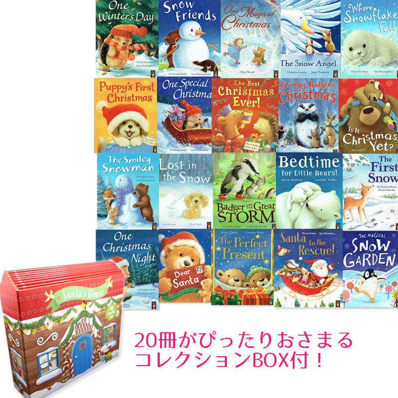 「リトルタイガーのクリスマス+冬のお話」20冊セット