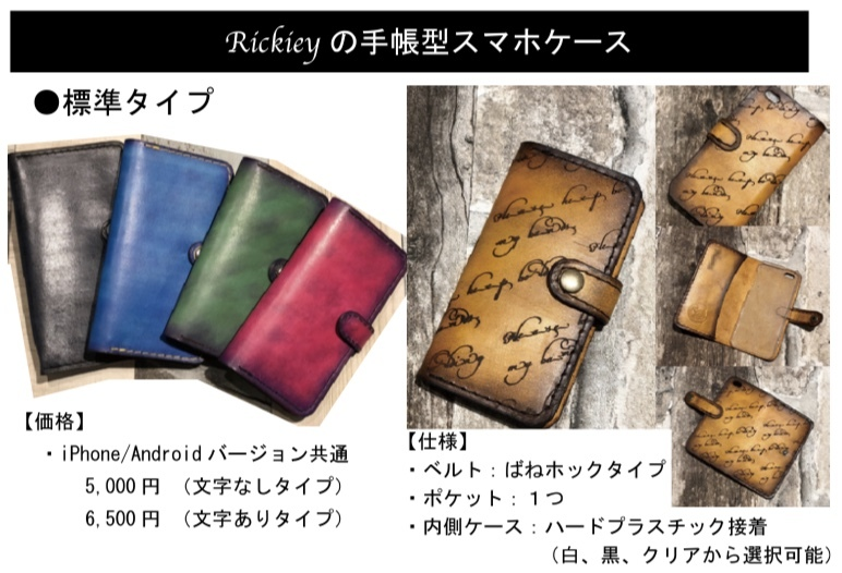 【受注生産】20色の色合いで手染め 手帳型スマホケース(iPhone,Android全機種対応)文字あり