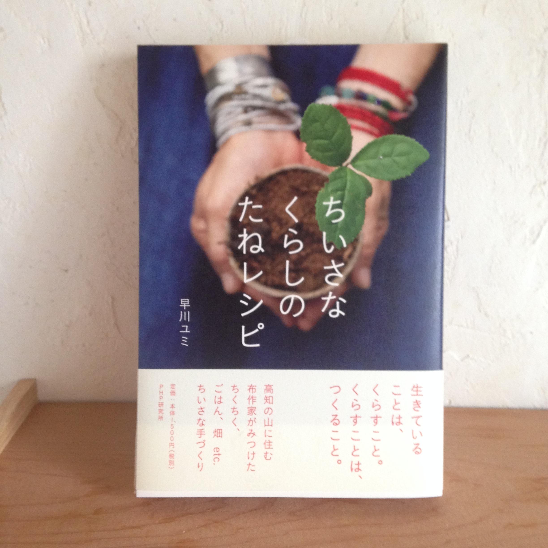 「ちいさなくらしのたねレシピ」(直筆イラスト入)早川ユミ著 - 画像1