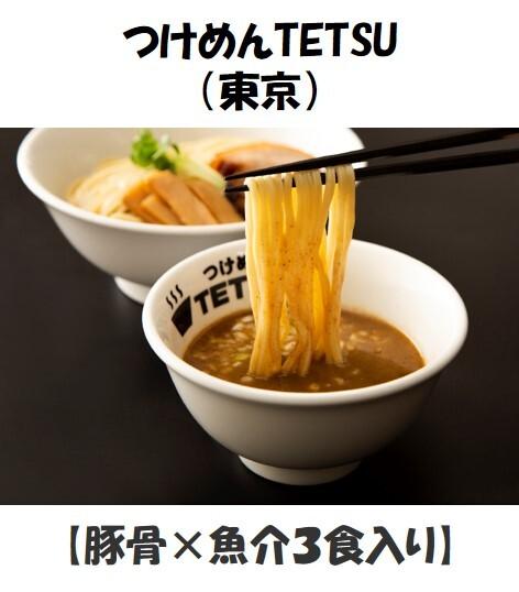 【豚骨×魚介3食入り】つけめんTETSUおみやげつけめん