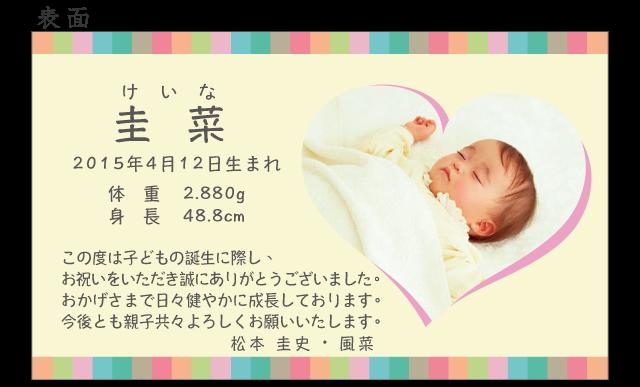 出産内祝いのメッセージカード かわいいパステルライン 100枚