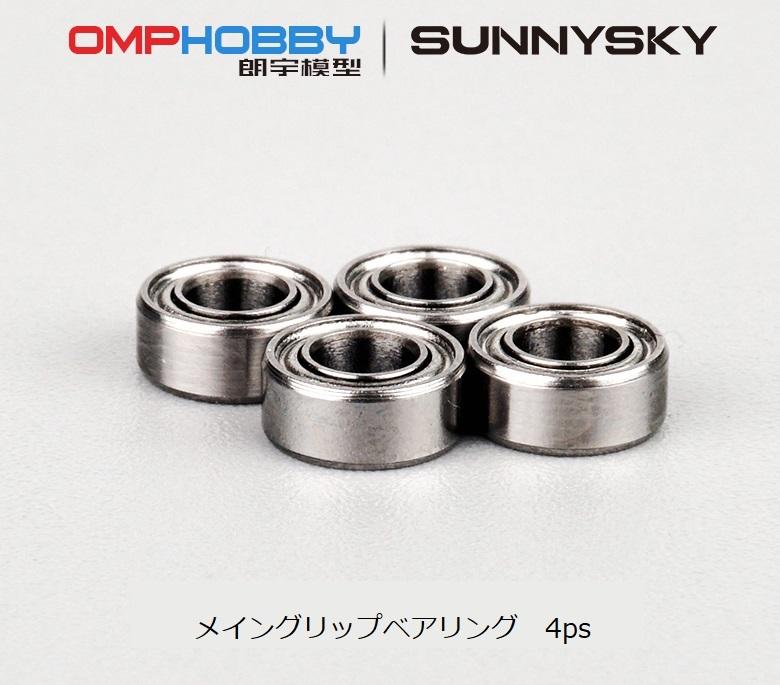 ◆OSHM2048(新タイプステンレス)  M2共通メイングリップベアリング4ps(ネオヘリでM2購入者のみ購入可)