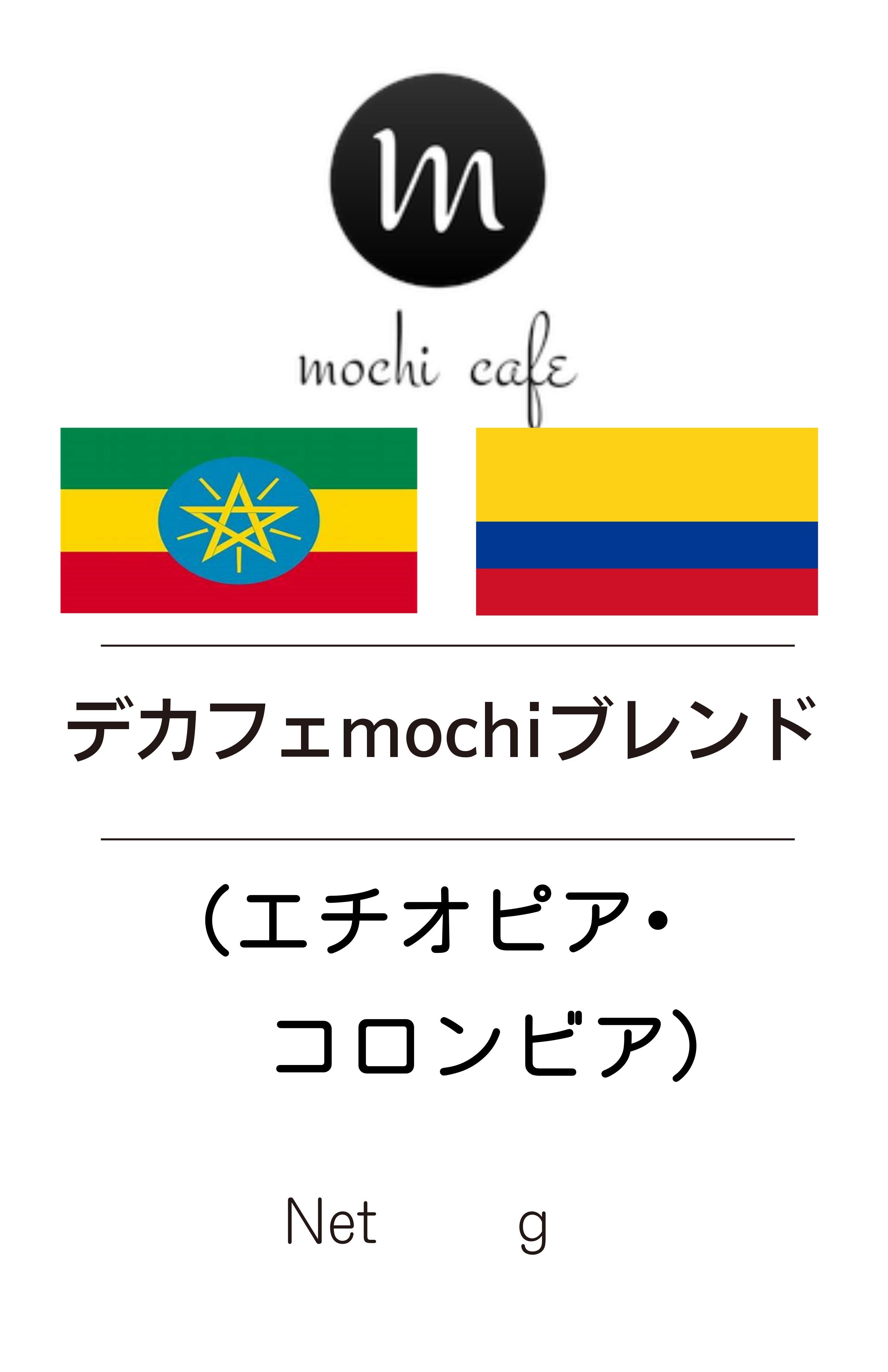 自家焙煎珈琲豆 デカフェmochiブレンド 100g
