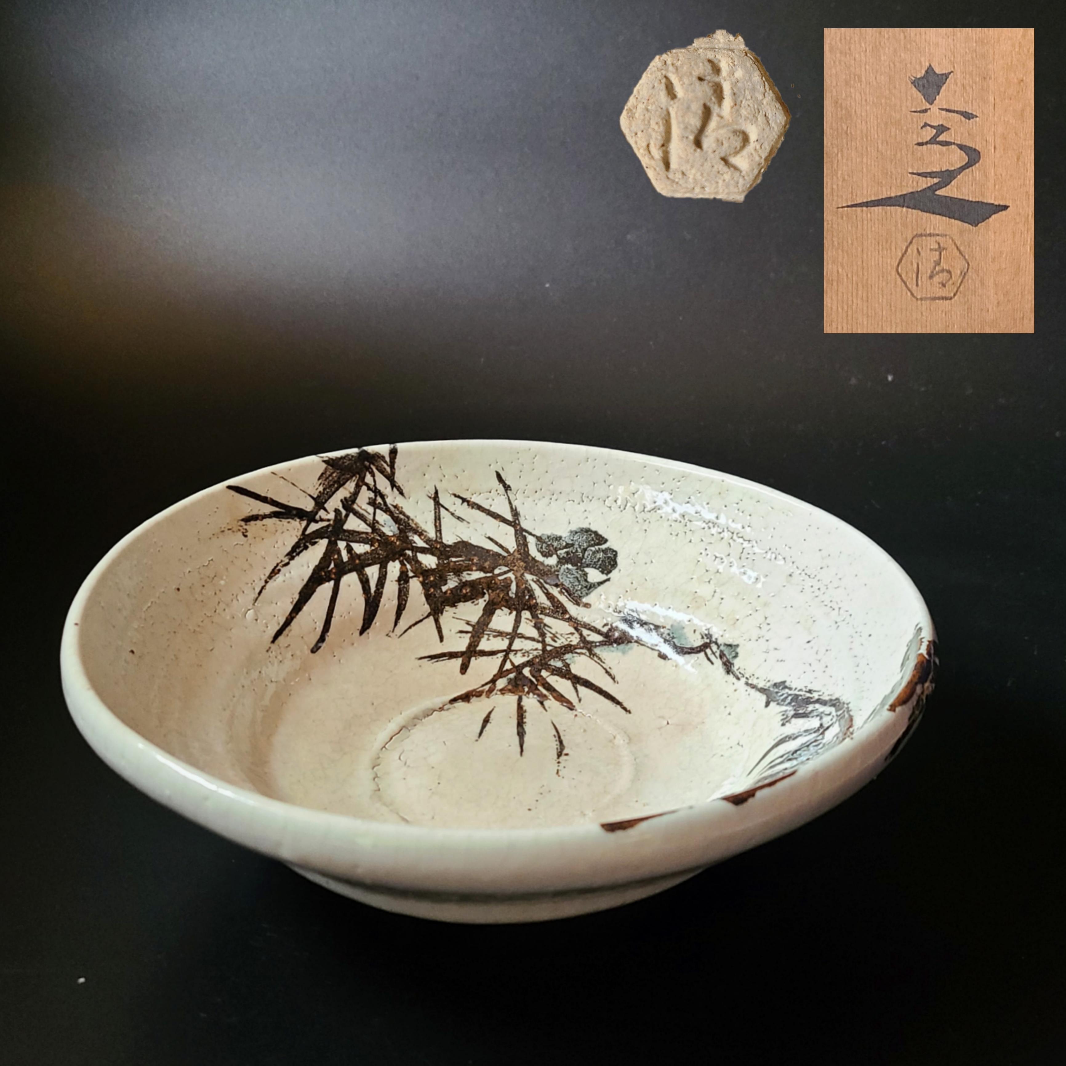 茶道具 松画 菓子鉢 六代 清水六兵衛 共箱 共布 菓子器 陶芸 京焼 工芸品
