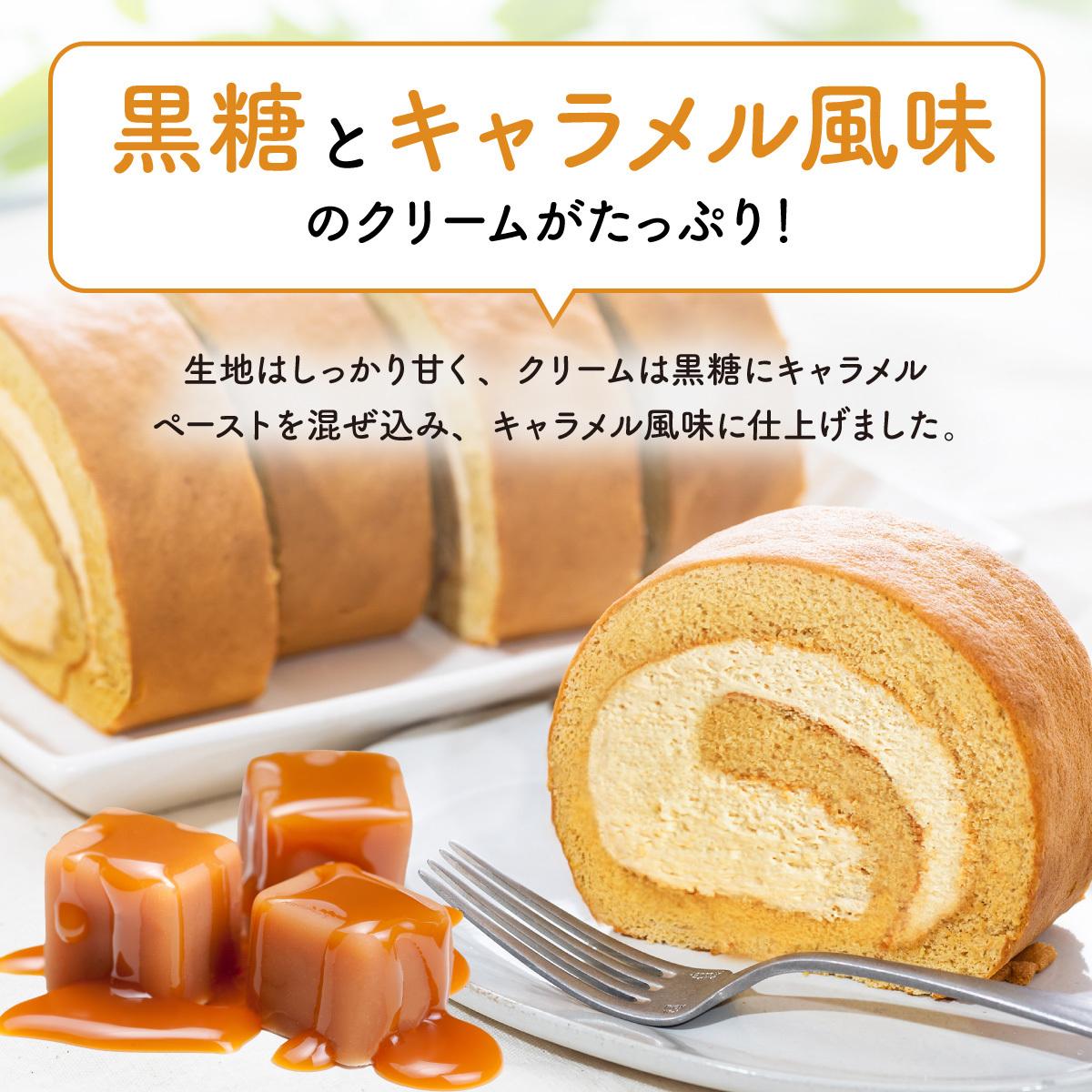 ロール 黒糖 和菓子・熊本銘菓の通販店