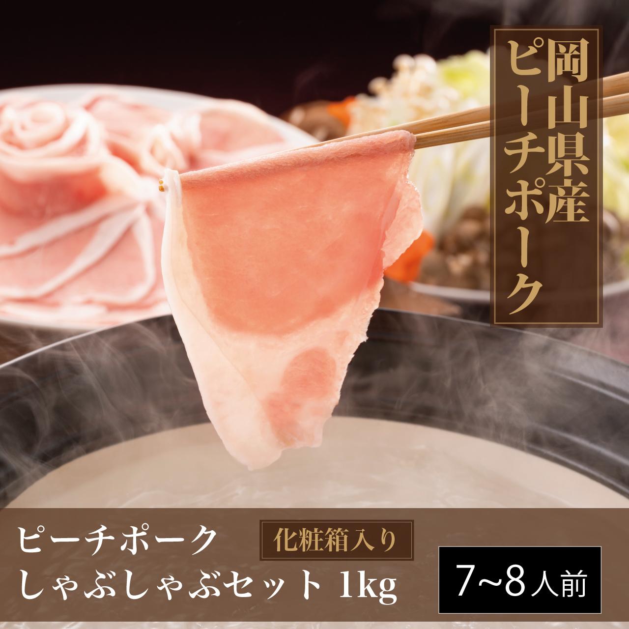 おかやまピーチポークしゃぶしゃぶセット1kg(7〜8人前)【送料無料】