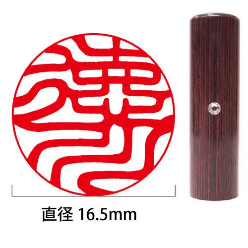 彩樺(赤)個人銀行/認印16.5mm丸(姓または名)