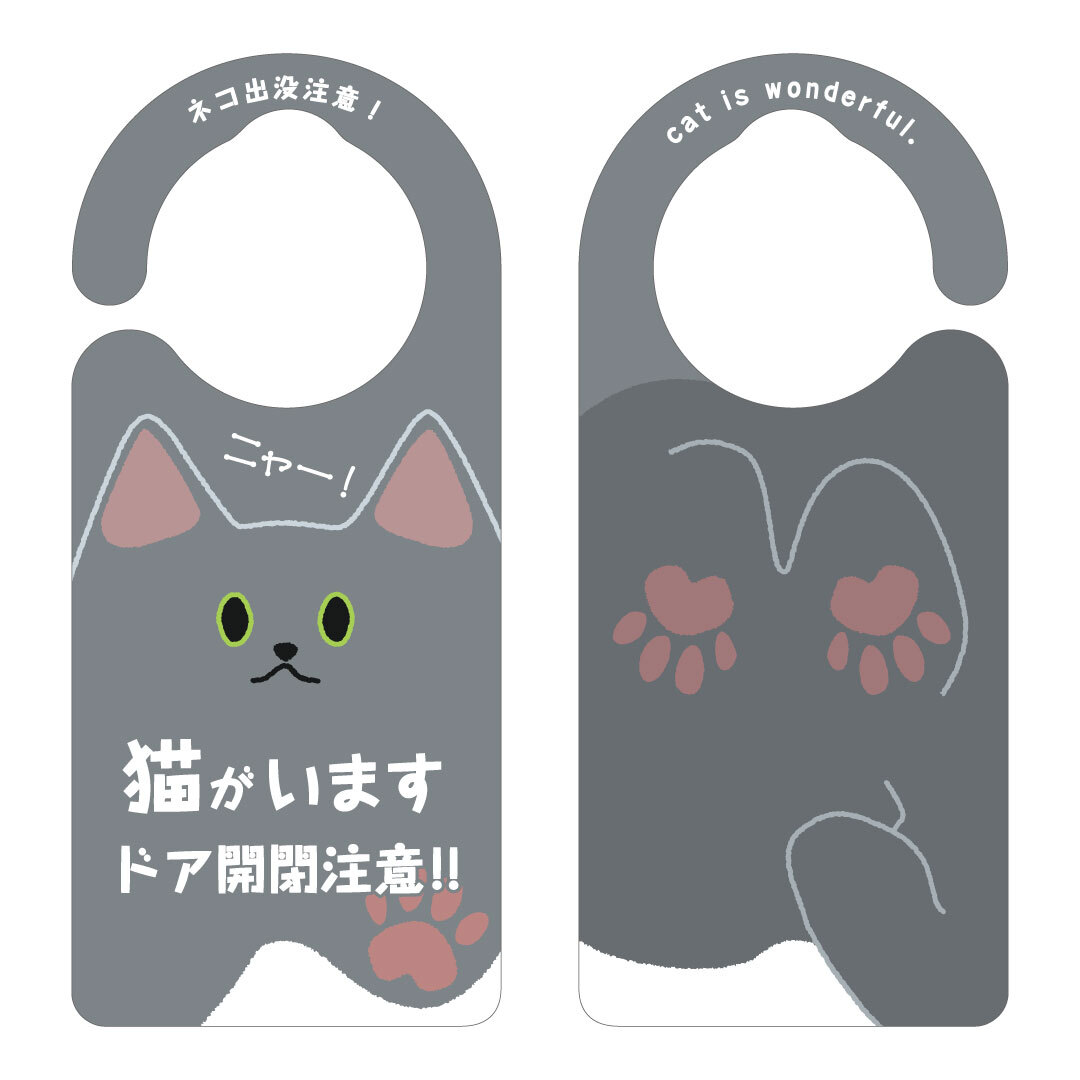 猫がいます(ロシアンブルー)[1071] 【全国送料無料】 ドアサイン ドアノブプレート